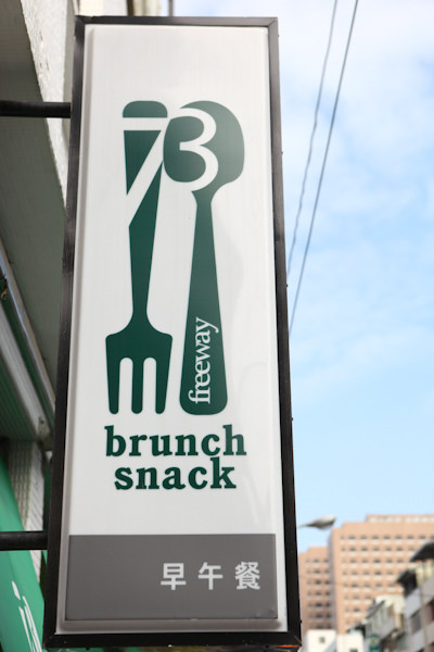 [高雄]Freeway 73 Brunch & Snack.狗狗相見歡